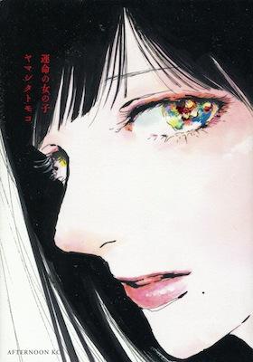 ヤマシタトモコ『運命の女の子』