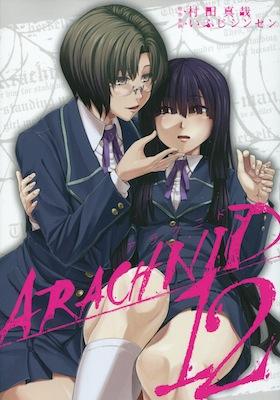村田真哉&いふじシンセン『アラクニド(ARACHNID)』第12巻