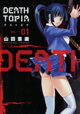 DEATHTOPIA(デストピア)第1巻_山田恵庸