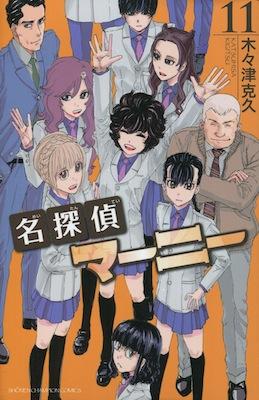 木々津克久『名探偵マーニー』第11巻