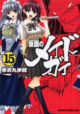 仮面のメイドガイ第15巻_赤衣丸歩郎