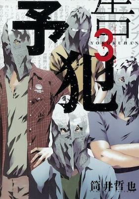 筒井哲也『予告犯』第3巻