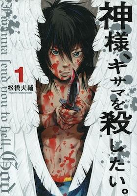 松橋犬輔『神様、キサマを殺したい。』第1巻