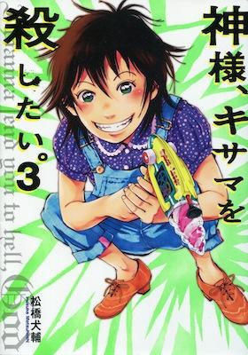 松橋犬輔『神様、キサマを殺したい。』第3巻
