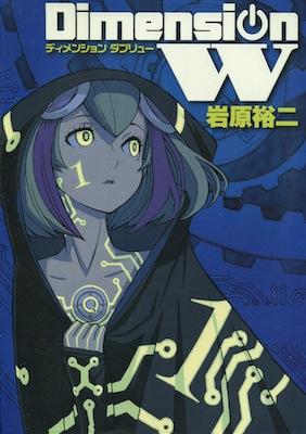 岩原裕二『Dimension W(ディメンションダブリュー)』第1巻