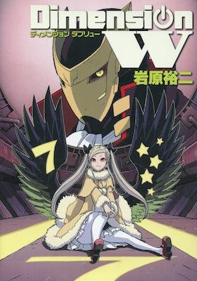 岩原裕二『Dimension W(ディメンションダブリュー)』第7巻