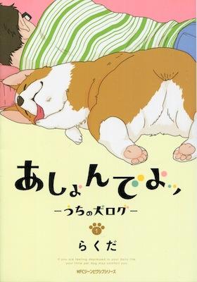 らくだ『あしょんでよッ ーうちの犬ログー』第1巻