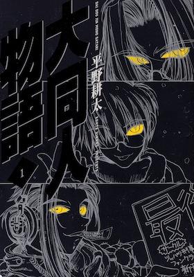 平野耕太『大同人物語』第1巻