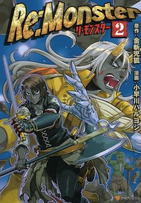 金斬児狐&小早川ハルヨシ『Re:monster(リ・モンスター)』第2巻