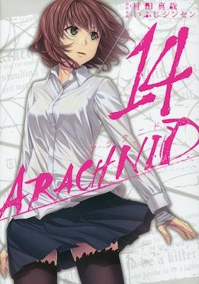 村田真哉&いふじシンセン『アラクニド(ARACHNID)』第14巻