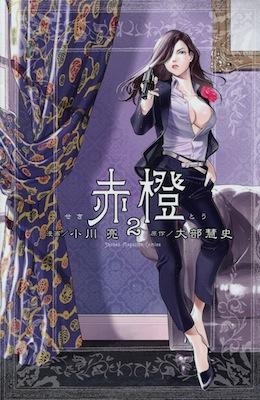 小川亮&大部慧史『赤橙』第2巻
