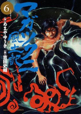 あまやゆうき&吉田史朗『マガツクニ風土記』第6巻