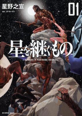 星野之宣&J・P・ホーガン『星を継ぐもの』第1巻