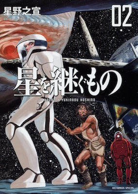 星野之宣&J・P・ホーガン『星を継ぐもの』第2巻