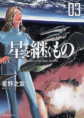 星野之宣&J・P・ホーガン『星を継ぐもの』第3巻
