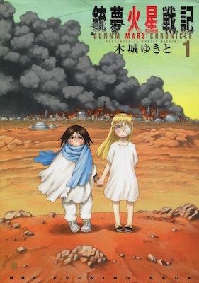 木城ゆきと『銃夢火星戦記』第1巻
