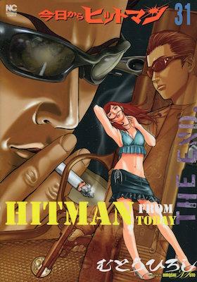 むとうひろし『今日からヒットマン』第31巻