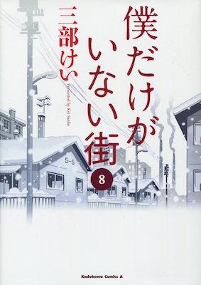 三部けい『僕だけがいない街』第8巻