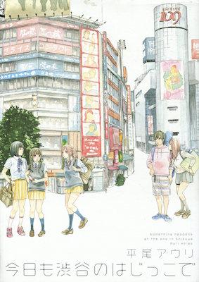 平尾アウリ『今日も渋谷のはじっこで』