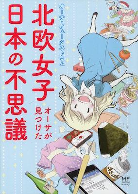 オーサ・イェークストロム『北欧女子オーサが見つけた日本の不思議』第1巻