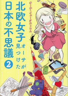 オーサ・イェークストロム『北欧女子オーサが見つけた日本の不思議』第2巻