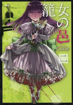 Cuvie『籠女の邑(カゴメのむら)』第2巻