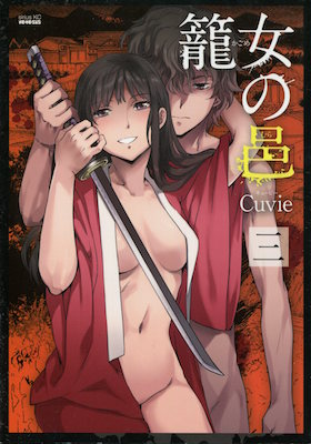 Cuvie『籠女の邑(カゴメのむら)』第3巻