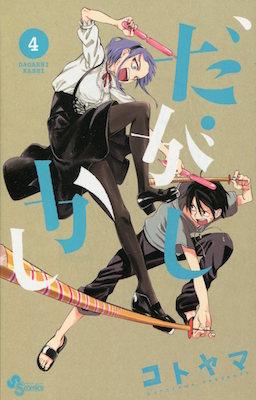 コトヤマ『だがしかし』第4巻