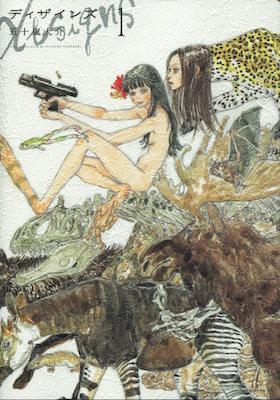 五十嵐大介『ディザインズ』第1巻
