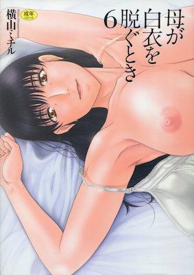 横山ミチル『母が白衣を脱ぐとき』第6巻