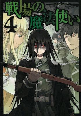 檜山大輔『戦場の魔法使い』第4巻