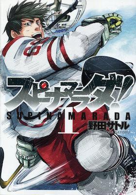 野田サトル『スピナマラダ!(SUPINAMARADA)』第1巻