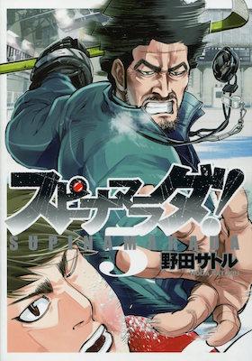 野田サトル『スピナマラダ!(SUPINAMARADA)』第5巻