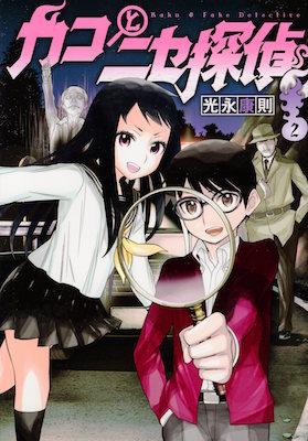光永康則『カコとニセ探偵』第2巻