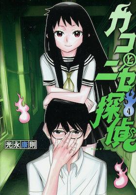 光永康則『カコとニセ探偵』第4巻