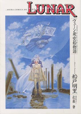 船戸明里&佐藤肇&ゲームアーツ『LUNAR ヴェーン飛空船物語』