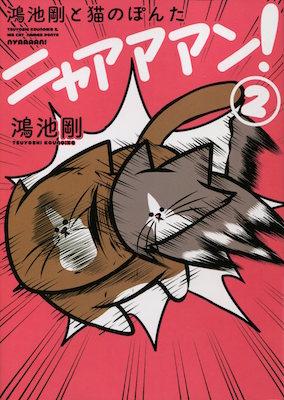 鴻池剛『鴻池剛と猫のぽんた ニャアアアン!』第2巻