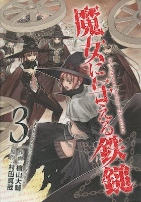 檜山大輔&村田真哉『魔女に与える鉄槌』第3巻