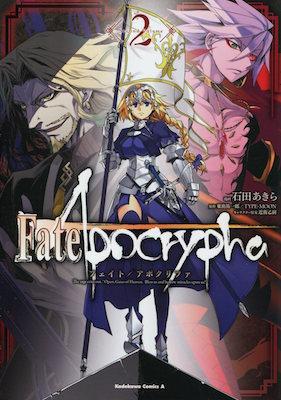 石田あきら&東出祐一郎&TYPE-MOON『Fate / Apocrypha(フェイト/アポクリファ)』第2巻