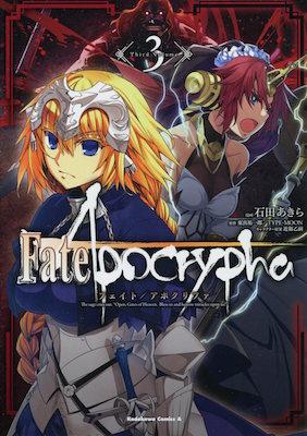 石田あきら&東出祐一郎&TYPE-MOON『Fate / Apocrypha(フェイト/アポクリファ)』第3巻