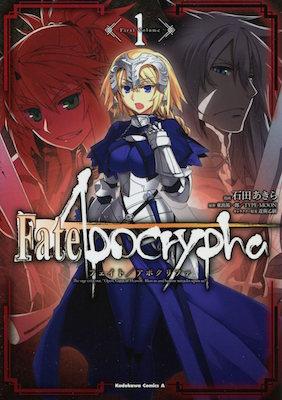 石田あきら&東出祐一郎&TYPE-MOON『Fate / Apocrypha(フェイト/アポクリファ)』第1巻