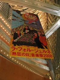 lfj2008-taremaku.jpg
