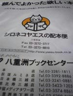 yaesu-book.jpg