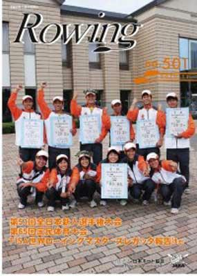 web_rowing_501_m.jpg