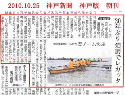 2010.10.25news-1.jpg