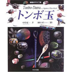とんぼ玉 の本