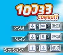 10000コンボ