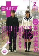 yasei27.jpg