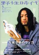 yasei66.jpg