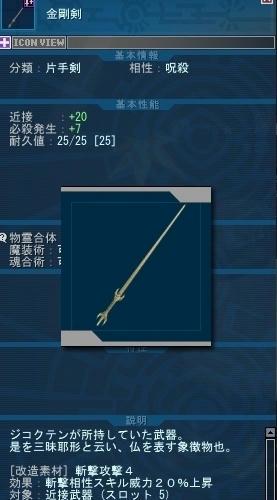 呪殺金剛剣